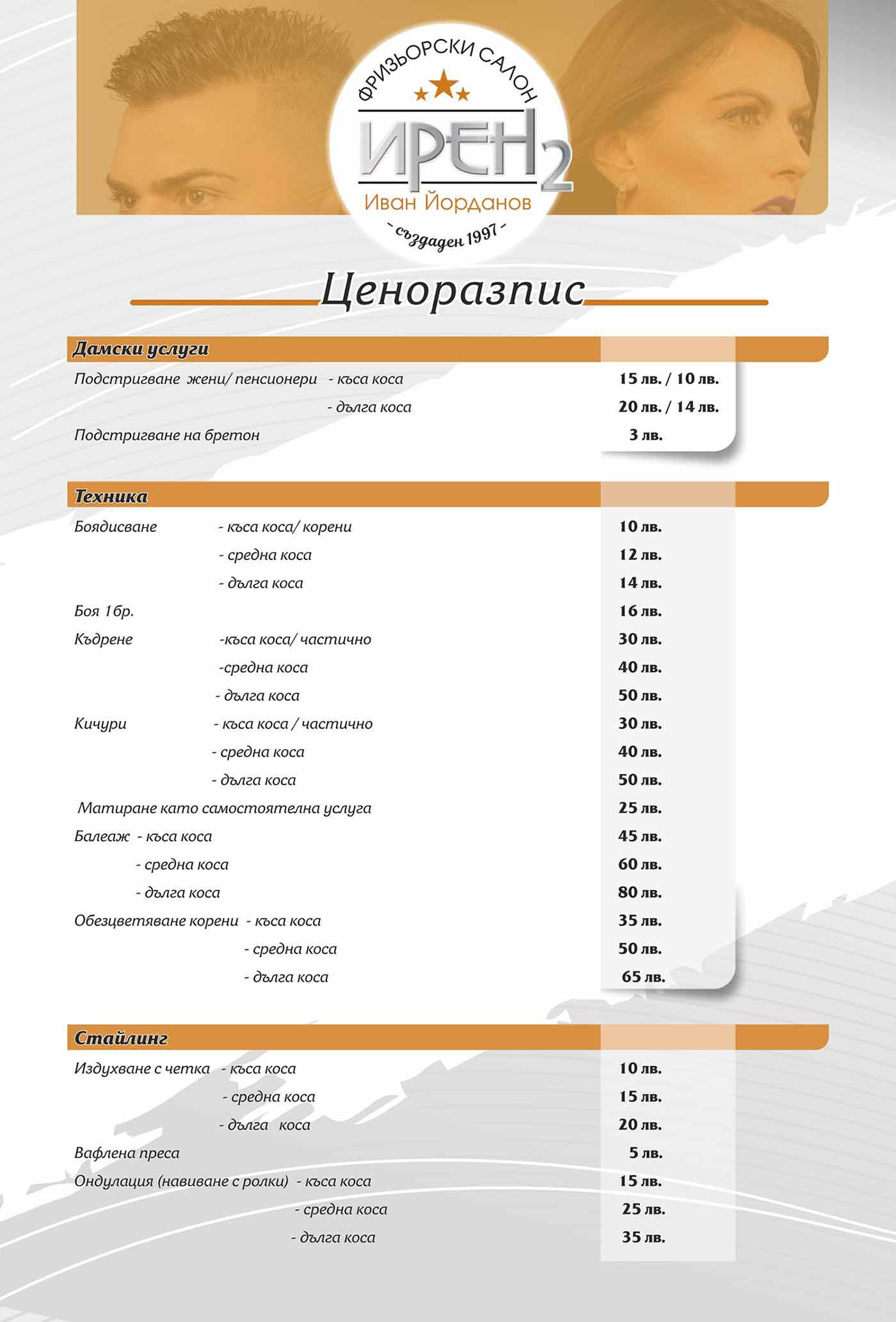 CENORAZPIS1-(2)